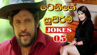 Tennyson Cooray ගේ සුපිරීම Jokes 05 | Sinhala Comedy Clip | Best Sinhala Jokes | Tv Lanka