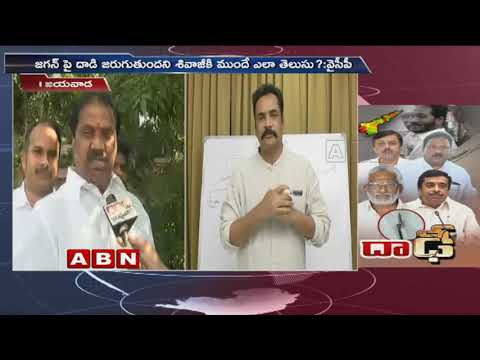 YCP leaders Complaint Against Hero Shivaji at Vijayawada PS | ABN Telugu