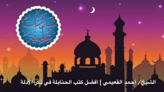الشيخ / أحمد القعيمي - أفضل كتب الحنابلة في ذكر الأدلة