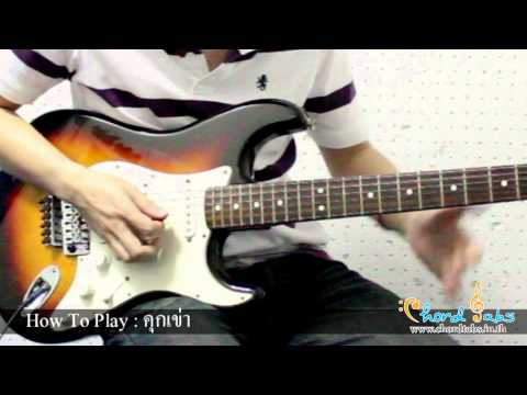 How To Play :  คุกเข่า - Cocktial by www.chordtabs.in.th