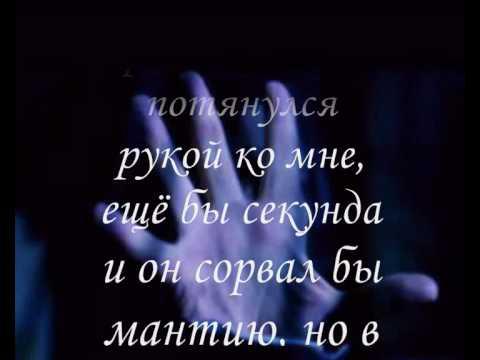 Реинкарнация Лили. Фанфик..wmv
