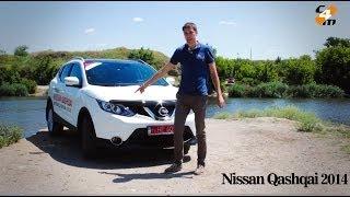Тест драйв Nissan Qashqai 2014