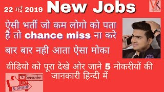 NOBODY KNOWS THIS TOP 5 JOBS | DETAILS OF UNKNOWN GOVT. JOB | APPLY THIS | HINDI | #VINAYKUMARGURU