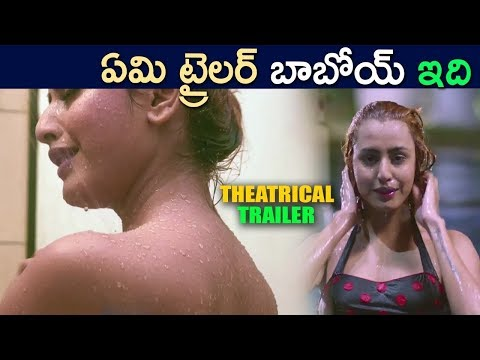 ఏమి ట్రైలర్ బాబోయ్ || Sketch Movie Theatrical Trailer 2018 || Latest Telugu Movie 2018
