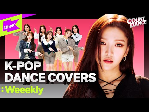 Download Lagu [4K] 신곡 최초공개 신인여돌 위클리(WEEEKLY)   BLACKPINK BTS SEVENTEEN NCT ATEEZ   Cover Dance Medley   COUNTDANCE.mp3