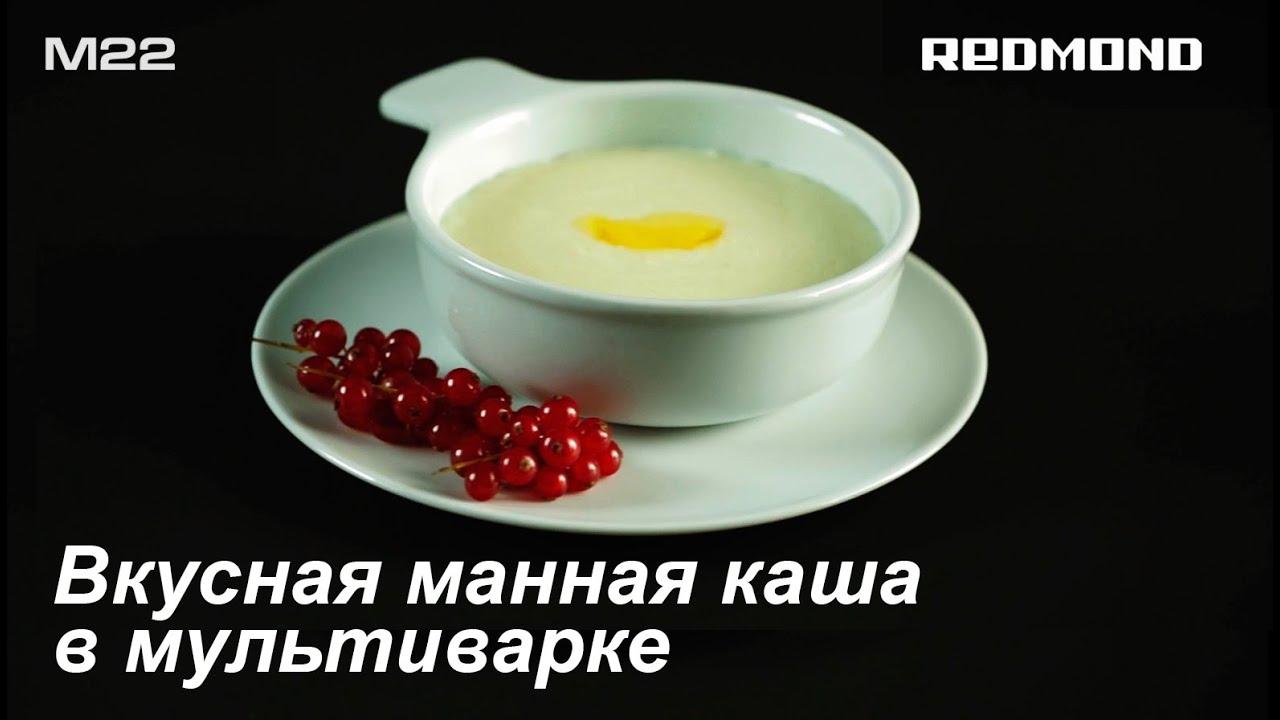 Манная каша на молоке рецепт с пошагово в мультиварке редмонд с