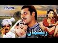 RESHMA (2000)   MOAMAR RANA, SANA, RESHAM, SHAFQAT CHEEMA, MUSTAFA QURESHI & SARDAR KAMAL