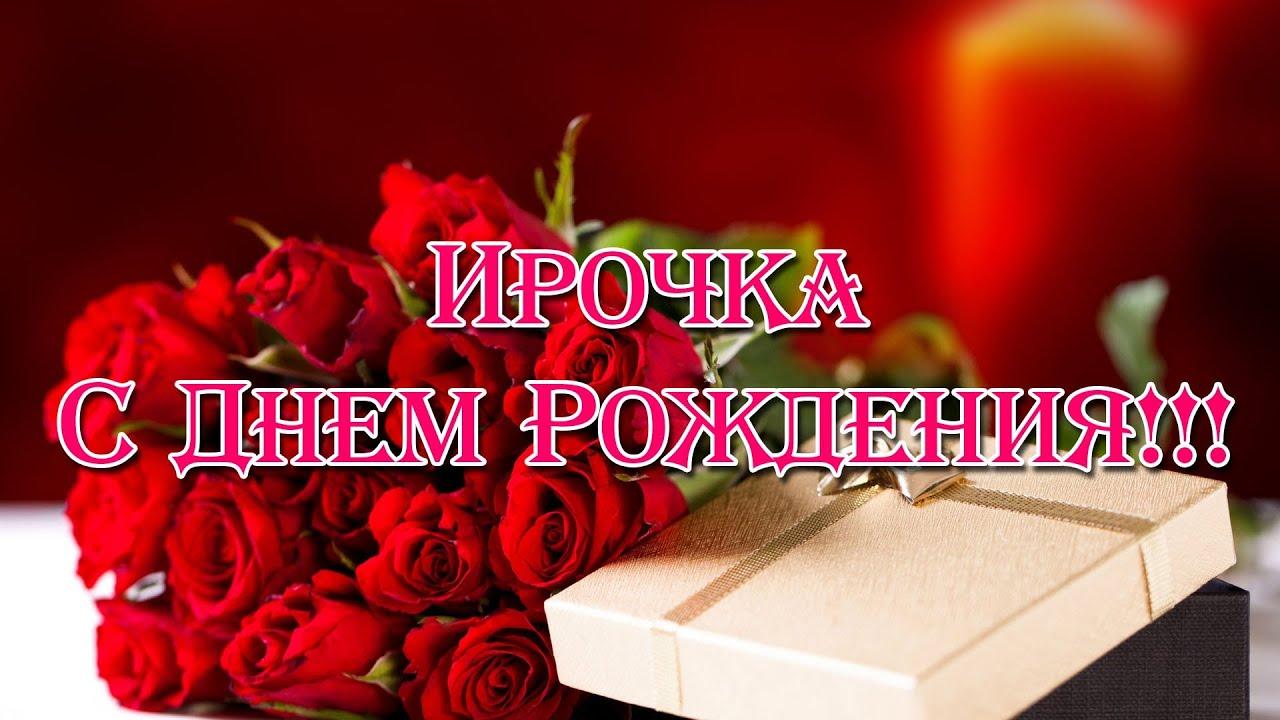 Красивые картинки с днем рождения Ирина (25 фото) 70
