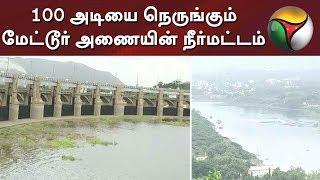 Mettur Dam's water level to reach 100 feet #MetturDam #Water |100 அடியை நெருங்கும் மேட்டூர் அணை