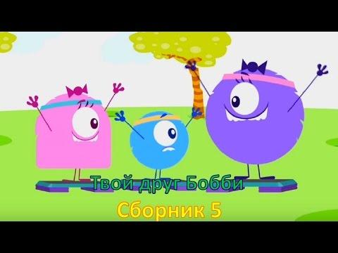 Твой друг Бобби (YumYum and you) - Мультфильм  для самых маленьких - Сборник 5