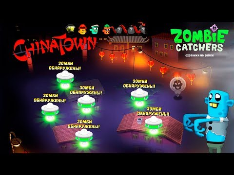 Охотник на Зомби #5 мультяшная игра для детей на андроид Zombie Catchers cartoon game for kids fun