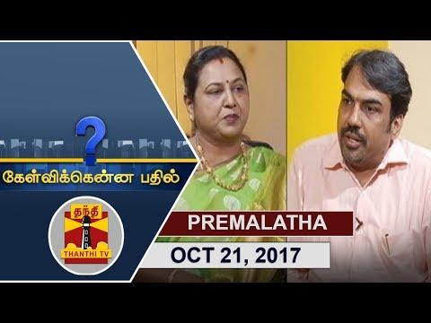 (21/10/2017) Kelvikkenna Bathil   Exclusive Interview with Premalatha Vijayakanth   Thanthi TV