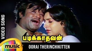 Padikkadavan Old Movie Songs | Oorai Therinchikitten Song | Rajinikanth | Ambika | Ilayaraja