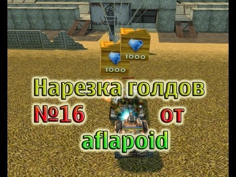 Нарезка голдов №16 от aflapoid (MestbAFLAPOIDA и aflapoid_GOLD)