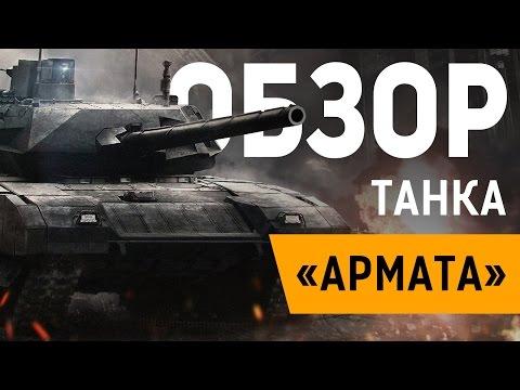 ОБЗОР и рассказ о создании танка Т-14 «Армата»