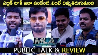 MLA Movie Genuine Public Talk and Public Response | Review | Nandamuri Kalyan Ram | Kajal