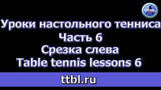 Уроки настольного тенниса Часть 6 Срезка слева (Table tennis lessons 6)