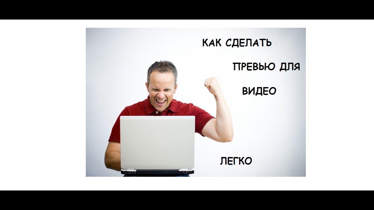 Как сделать превью статьи