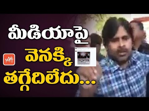 Pawan Kalyan Latest Tweet About Media | Sri Reddy Controversy | Kathi Mahesh | YOYO TV Channel