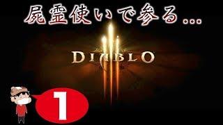 #1【PS4】DIABLO Ⅲ ~ネクロマンサーで開始!~