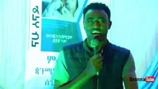 Keshi Haftu tigrigna Comedy at axsum hotel