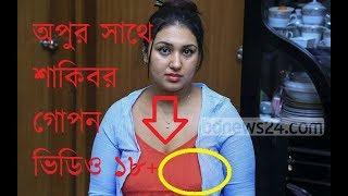 বিয়ের পরেও যে কারনে অপুর সাথে থাকেন না শাকিব খান দেখেনিন গোপন ভিডিও । All Bangla News