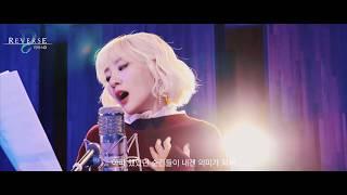 [리버스D] 공식 OST 볼빨간사춘기 - 달빛의노래