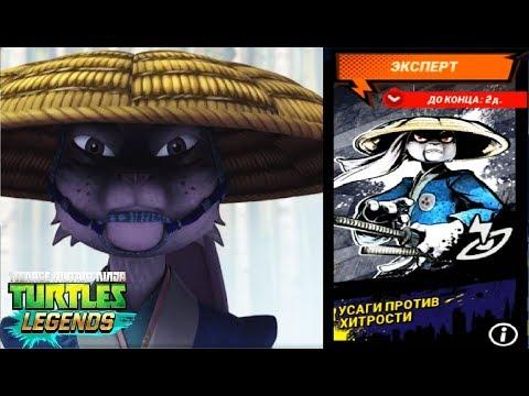 Черепашки ниндзя Легенды #322 Усаги против хитрости  Испытания Эксперт Мульт игра TMNT Legends