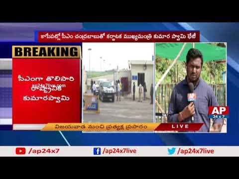 Karnataka CM Kumaraswamy to Meet AP CM Chandrababu Naidu in Vijayawada | AP24x7