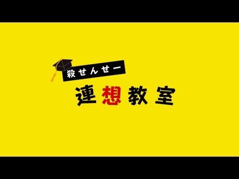【公式】暗殺教室 殺せんせー連想ゲーム