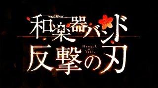 和楽器バンド/反撃の刃(ドラマ『進撃の巨人 ATTACK ON TITAN 反撃の狼煙』主題歌)