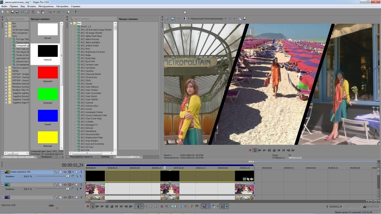 Несколько видео в одном кадре с помощью Sony Vegas 26