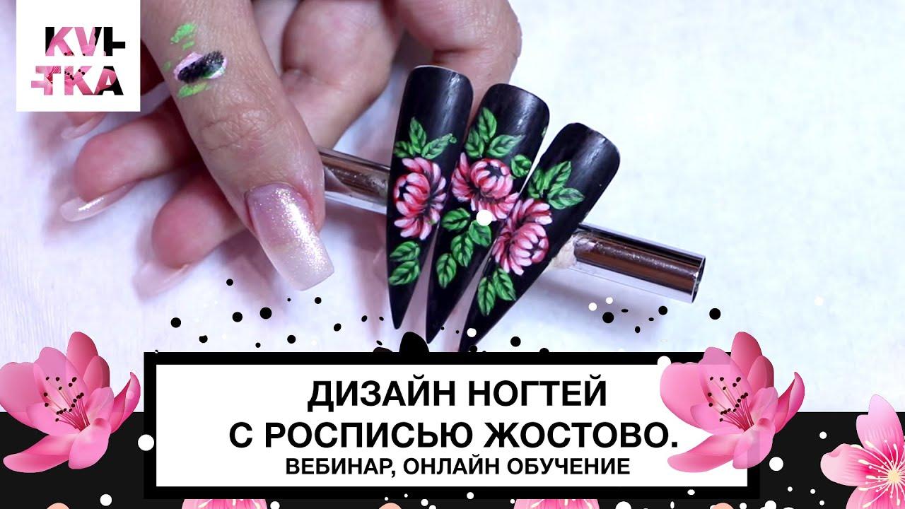 Жостовская роспись в дизайне 9