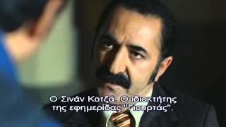 KARADAYI - ΚΑΡΑΝΤΑΓΙ 2 ΚΥΚΛΟΣ ΕΠΕΙΣΟΔΙΟ 41 (DVD 5) PROMO 2 GREEK SUBS
