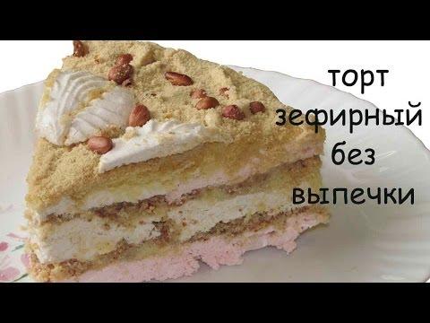 Торт зефирный без выпечки. Рецепт торта без выпечки из зефира