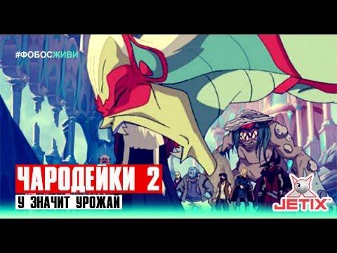 Чародейки 2 - 25 Серия (У значит Урожай)