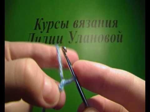 Видео как начинать вязать крючком