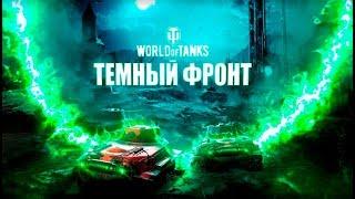 ТЁМНЫЙ ФРОНТ - ЛУЧШИЙ ФАН-РЕЖИМ В WORLD OF TANKS?
