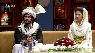 Zere Chatre Eid Qurban - Ep.03 - 2017 - TOLO TV