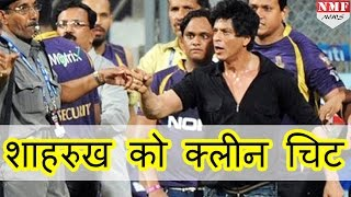 Mumbai police ने Wankhede stadium case में Shahrukh Khan को दिया Clean Chit