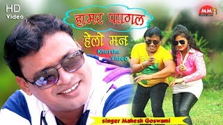 new khortha hd video 2018 || Hamar Pagal Helo Man || Latest Khortha video song