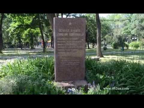 Молодёжный парк, Харьков, достопримечательности, могилы