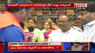 Lucky Shopping Mall Chairman Rattaiah about Mahaa News GreatAndhra Shopping Carnival| Vishakhapatnam