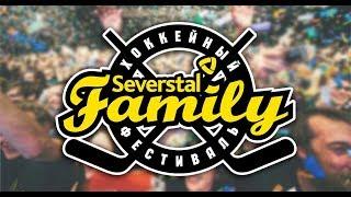 """Все идут на """"Severstal Family""""! А ты идешь?"""