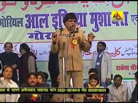Jauhar Kanpuri Gorakhpur- All India Mushaira Wa Kavi Samellan 2014 video