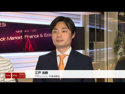 アディッシュ[7093]東証マザーズ IPO