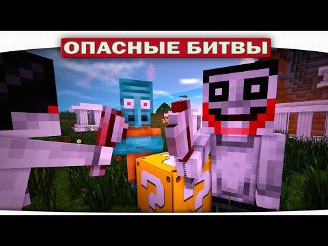 ч.76 Сквидвард в ШОКЕ!!! - Опасные битвы в Minecraft (Creepypastacraft)