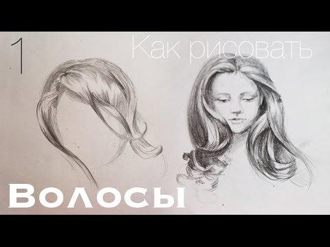 учимся рисовать волосы карандашом: