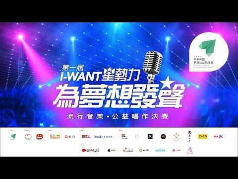 台灣-2016 第一屆I-WANT星勢力為夢想發聲「流行音樂公益.唱作決賽」