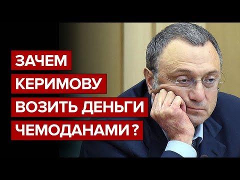 Зачем Керимову возить деньги чемоданами?